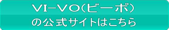 VI-VO(ビーボ)公式サイト