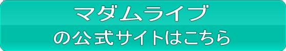 マダムライブ公式サイト
